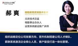 北京企业核心人才薪酬设计免费公开课