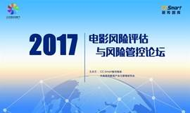 第七届北京国际电影节影视风控论坛