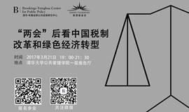 """""""两会""""后看中国税制改革和绿色经济转型"""