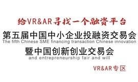第五届中国中小企业投融资交易会暨中国创新创业交易会