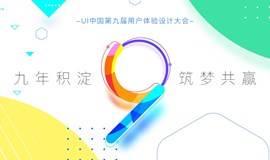 九年积淀,筑梦共赢——UI中国第九届用户体验设计大会