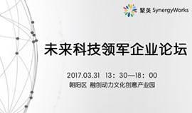 未来科技领军企业论坛-报名函