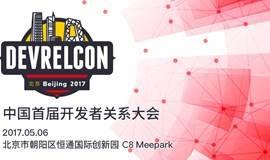 技术社区运营管理国际交流会暨中国首届开发者关系大会,让中国因你与世界同步!DevRelCon Beijing 2017