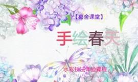【喜舍课堂】 手绘春天——水彩技法体验课程