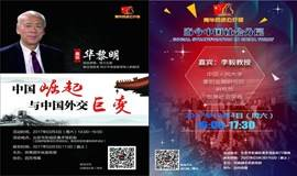 3月4日著名学者李毅、前驻伊、驻荷大使华黎明讲座