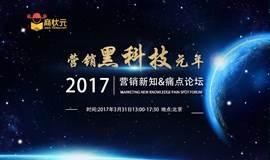 2017营销新知论坛