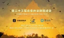 第二十三届北京创业路演峰会