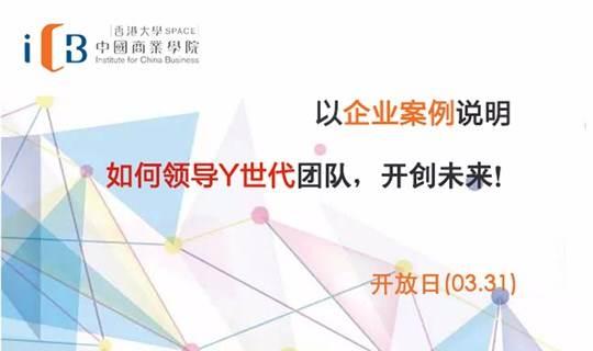 【北京】开放日 如何领导Y世代团队,开创未来!(03.31)