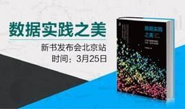 《数据实践之美》新书发布会 ---- 大数据、数据分析、数据挖掘