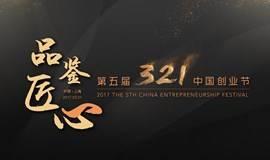 """""""品鉴·匠心""""第五届321中国创业节"""