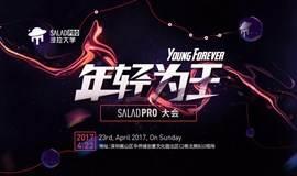 【年轻为王 Young Forever】——沙拉大学(SALAD PRO)大会