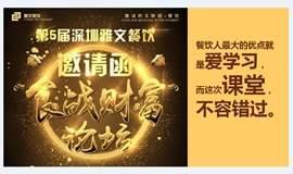 <王牌对王牌>   餐饮大咖VS雅文餐饮食战财富论坛(第五季)