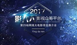 【第 25 期】网络大电影项目路演推介会,助力影视发展!
