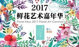 花到家2017鲜花艺术嘉年华 | 鲜花与艺术の饕餮盛