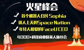 火星峰会:和全球科技先驱同行 (《福布斯》评价:你必须参与的活动)