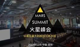 在火星峰会,用三天谈下生意,收获长久的合作关系