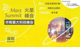 【2017火星峰会】华南顶尖科技峰会:人工智能、VR/AR、大数据、企业升级……