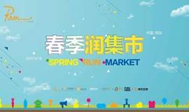春季润集市——润加速消费升级集市+行业分享会