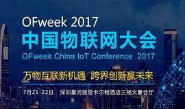 OFweek 2017中国物联网大会