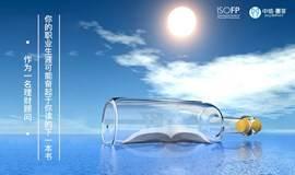 【读书漂流】 作为一名理财顾问 你的职业生涯可能奋起于你读的下一本书(第二期)