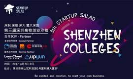 第三届深圳高校创业沙拉-College Union's Startup Salad