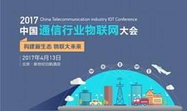 2017中国通信行业物联网大会