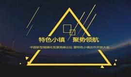中国新型城镇化发展高峰论坛 暨首届特色小镇合作开放大会