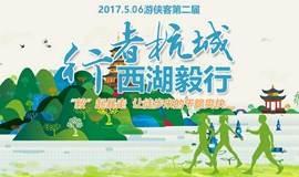 """【西湖毅行】5.6周六,游侠客第二届西湖毅行,""""毅""""起暴走,倾城出动!"""