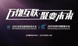 GIEC2017全球互联网经济大会
