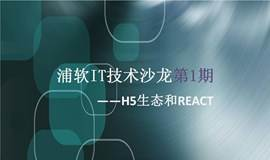 【浦软IT技术沙龙系列讲座】H5生态和REACT