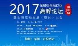 2017金融高峰论坛暨创新驱动发展(研讨)大会