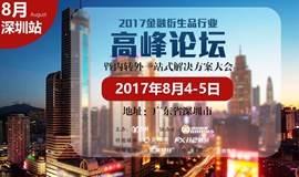 2017金融衍生品高峰论坛暨内转外一站式解决方案大会(深圳站)