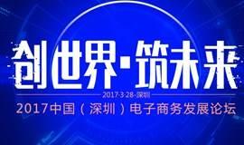 解读最新电商发展趋势,华南最高规格的电商论坛强势登陆!| 云珠沙龙