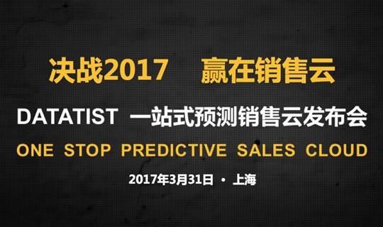 [决战2017 赢在销售云]——Datatist 一站式预测销售云产品发布会