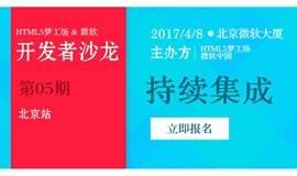 HTML5梦工场 & 微软开发者沙龙第05期——北京