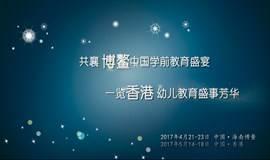 2017博鳌亚洲教育论坛暨中国学前教育事业峰会-香港幼儿教育访学孵化