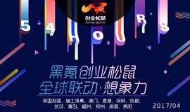 黑氪创业松鼠全球联动:54小时启动你的创业项目(福州站)