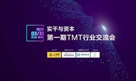 实干与资本 | 第一期TMT行业交流会