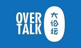 【OverTalk2017】嘻哈文化大论坛!免费抢票通道开启!