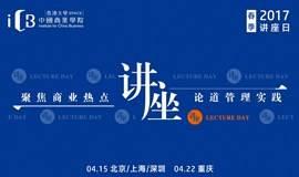 聚焦热点 引领创新——2017香港大学SPACE中国商业学院春季讲座日 (上海场)