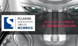 浦江创新论坛财智沙龙 - 第一期 类脑智能技术应用与趋势