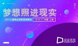 2017 儿童商业创新营销峰会-梦想照进现实