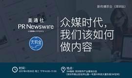美通社新传播茶会(深圳站)--------众媒时代,我们该如何做内容