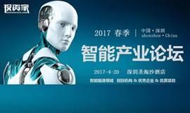 2017智能产业投资发展论坛