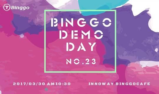 第23期 Binggo Demo Day 项目招募+投资人报名开启!