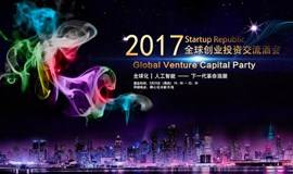 Global Venture Capital Party | 全球创业投资交流酒会——全球创新发展及2017年人工智能变革