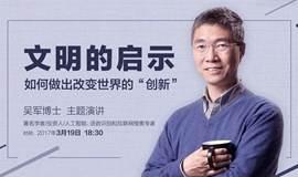 """""""文明的启示:如何做出改变世界的'创新'""""吴军博士主题演讲"""