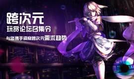 3月31日丨袁岳携飞马旅融资过亿企业玩赏跨次元