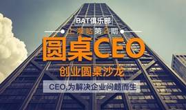 40天融资千万,侠情CEO,东方卫视节目策划人,资深投资人,与你圆桌畅谈(仅开放8个CEO名额)