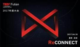 TEDxFutian2017年度大会
